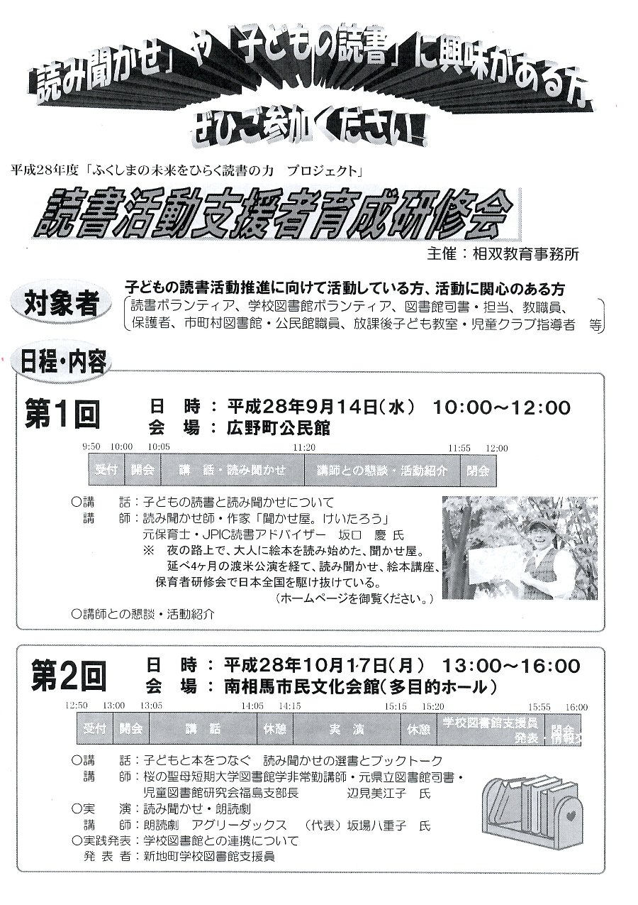 読書活動支援者育成研修会