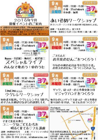 あいぞめワークショップ @ 37cafe@park | 南相馬市 | 福島県 | 日本