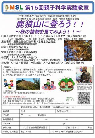 第15回 親子科学実験教室 @ 鹿狼山登山口 | 新地町 | 福島県 | 日本