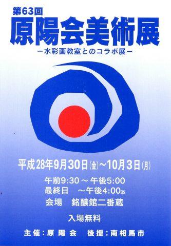第63回 原陽会美術展 @ 銘醸館 二番蔵 | 南相馬市 | 福島県 | 日本