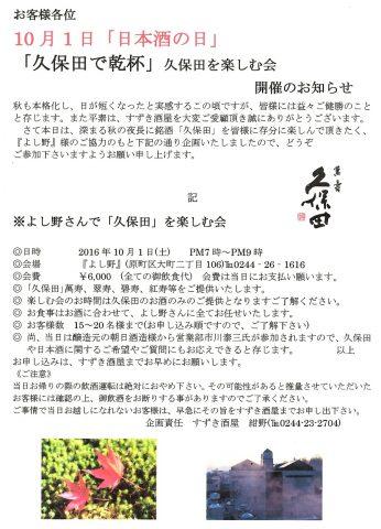 「久保田で乾杯」久保田を楽しむ会 @ よし野 | 南相馬市 | 福島県 | 日本