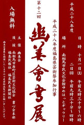 第12回 幽美会書展 @ ゆめはっと ギャラリー | 南相馬市 | 福島県 | 日本