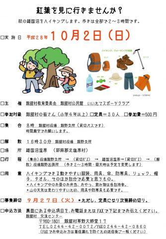 秋の雄国沼ハイキング @ 雄国沼湿原 | 北塩原村 | 福島県 | 日本
