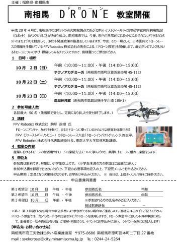 南相馬DRONE(ドローン)教室 @ テクノアカデミー浜 | 南相馬市 | 福島県 | 日本