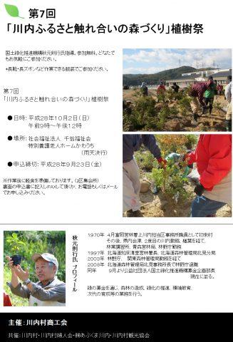 第7回「川内ふるさと触れ合いの森づくり」植樹祭 @ 社会福祉法人 千翁福祉会 特別養護老人ホーム | 川内村 | 福島県 | 日本