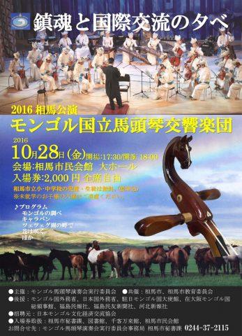 鎮魂と国際交流の夕べ @ 相馬市民会館 大ホール | 相馬市 | 福島県 | 日本