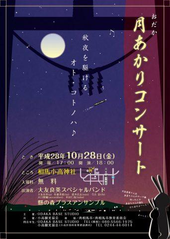 おだか月あかりコンサート @ 相馬小高神社