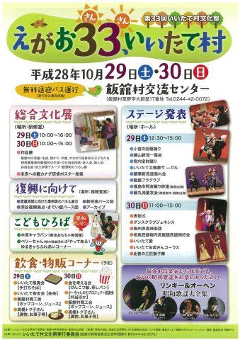 第33回 いいたて村文化祭 えがお33いいたて村 @ 飯舘村交流センター | 飯舘村 | 福島県 | 日本
