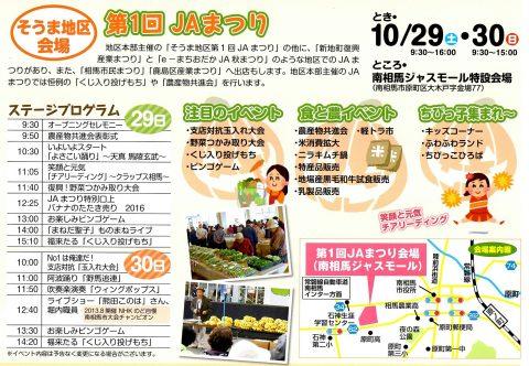 第1回 JAまつり @ 南相馬ジャスモール特設会場 | 南相馬市 | 福島県 | 日本
