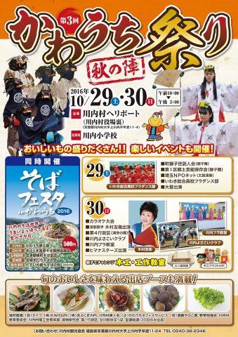 第3回 かわうち祭り-秋の陣- @ 川内村ヘリポート