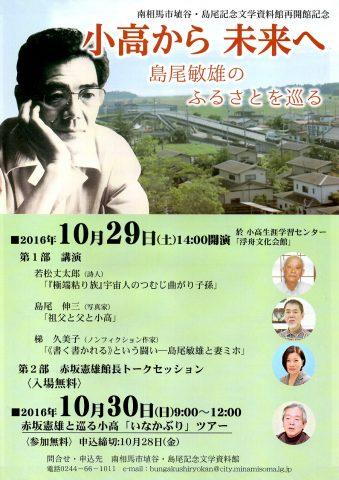 小高から未来へ 島尾敏雄のふるさとを巡る @ 浮舟文化会館 | 南相馬市 | 福島県 | 日本