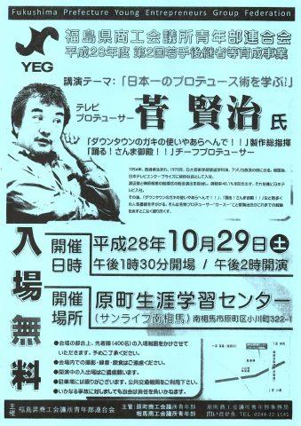 日本一のプロデュース術を学ぶ! @ 原町生涯学習センター(サンライフ南相馬) | 南相馬市 | 福島県 | 日本