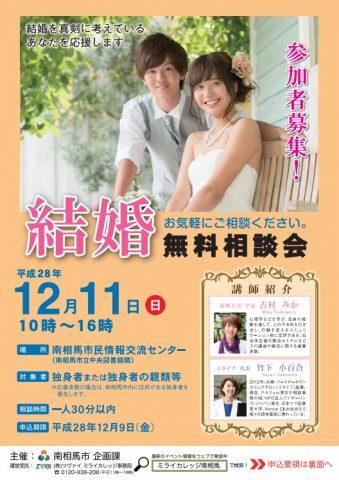 結婚無料相談会 @ 南相馬市民情報交流センター   南相馬市   福島県   日本