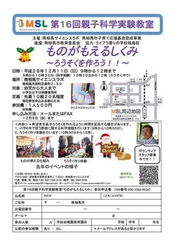 第16回 親子科学実験教室 @ 南相馬サイエンスラボ   南相馬市   福島県   日本