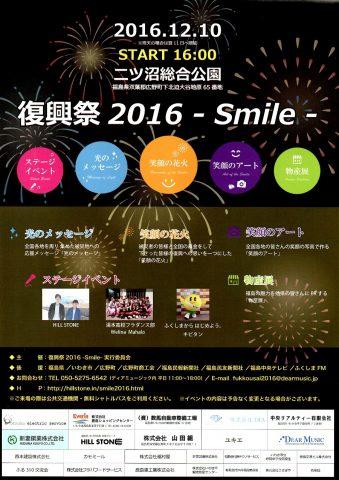 復興祭2016 - Smile - @ 二ツ沼総合公園   広野町   福島県   日本