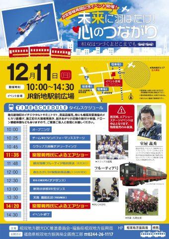 JR常磐線再開通記念イベント 「未来に羽ばたけ!心のつながり~相双はつづくよどこまでも~」 @ JR新地駅前   新地町   福島県   日本