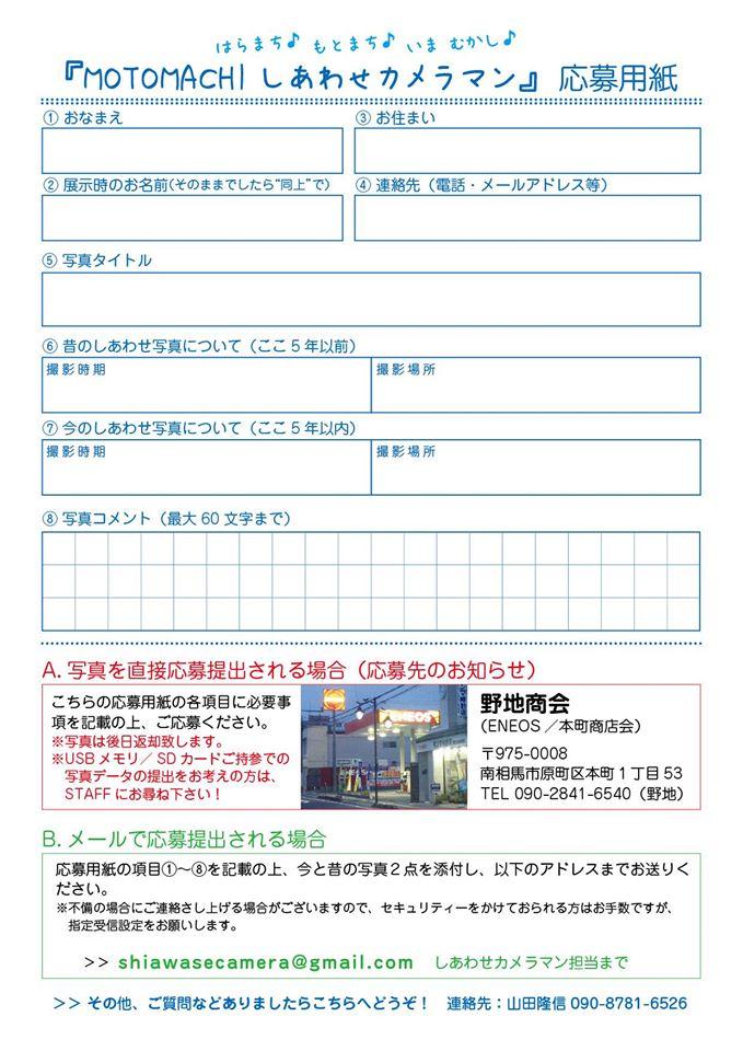 『MOTOMACHIしあわせカメラマン』応募用紙