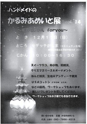 ハンドメイドのかるみあめいと展 vol.14 @ セデッテかしま コミニュティ広場