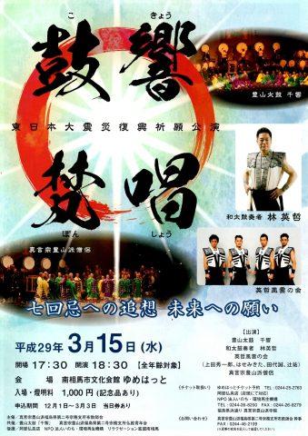 東日本大震災復興祈願公演 鼓響梵唱 @ ゆめはっと | 南相馬市 | 福島県 | 日本