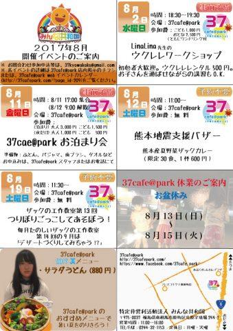 LinaLina先生のウクレレワークショップ(2017/8/2) @ 37cafe@park | 南相馬市 | 福島県 | 日本