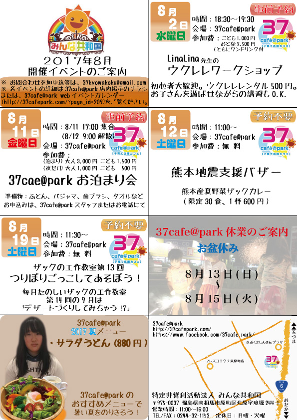2017.8 37cafeイベント