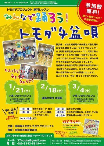 みんなで踊ろう!トモダチ盆唄(2017.2.18) @ 鹿島中学校 体育館 | 南相馬市 | 福島県 | 日本