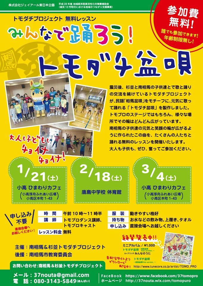 201701_03みんなで踊ろう!トモダチ盆唄