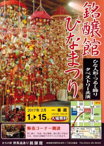 銘醸館ひなまつり @ 銘醸館 一番蔵 | 南相馬市 | 福島県 | 日本