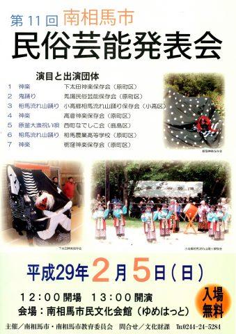 第11回 南相馬市民俗芸能発表会 @ ゆめはっと | 南相馬市 | 福島県 | 日本