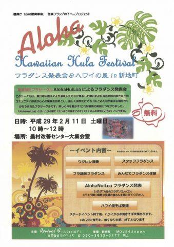 フラダンス発表会&ハワイの風in新地町 @ 農村改善センター 大集会室 | 新地町 | 福島県 | 日本