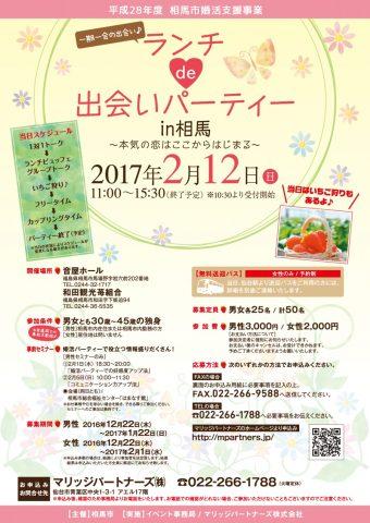ランチde出会いパーティーin相馬 @ 音屋ホール、和田観光苺組合 | 相馬市 | 福島県 | 日本