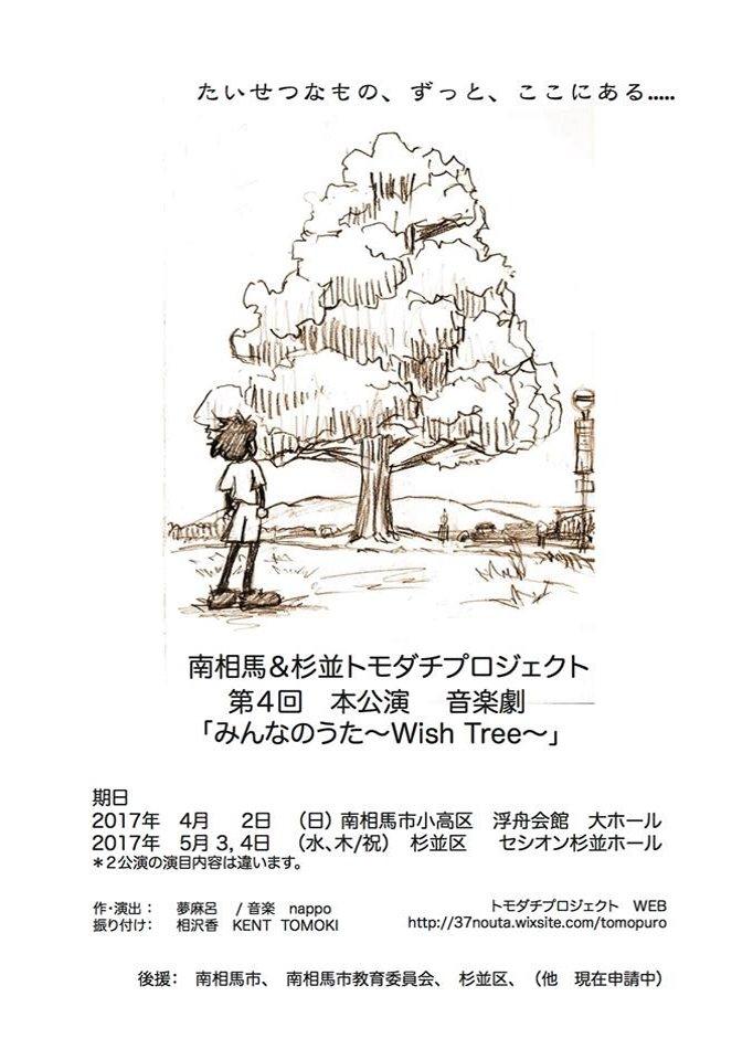 南相馬&杉並トモダチプロジェクト第4回公演決定