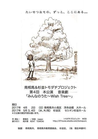 第4回本公演音楽劇「みんなのうた~Wish Tree~」(2017.5.3) @ セシオン杉並 | 杉並区 | 東京都 | 日本