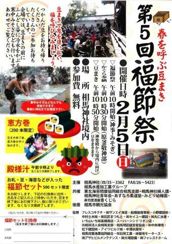 第5回 福節祭 @ 相馬神社境内 | 相馬市 | 福島県 | 日本
