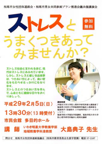ストレスとうまくつきあってみませんか? @ 相馬市民会館 多目的ホール | 相馬市 | 福島県 | 日本