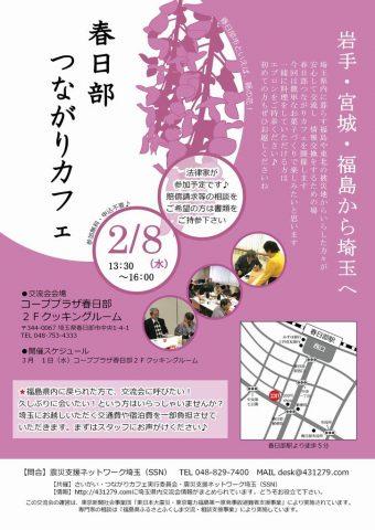 春日部つながりカフェ @ コーププラザ春日部 2Fクッキングルーム | 春日部市 | 埼玉県 | 日本