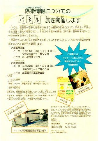 除染情報についてのパネル展 @ 南相馬市立中央図書館 | 南相馬市 | 福島県 | 日本