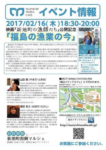 映画「新地町の漁師たち」公開記念 -福島の漁業の今- @ 毎日メディアカフェ | 千代田区 | 東京都 | 日本