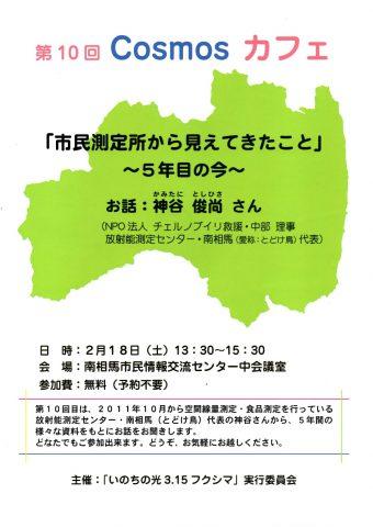 第10回 Cosmos カフェ @ 南相馬市民情報交流センター 中会議室 | 南相馬市 | 福島県 | 日本