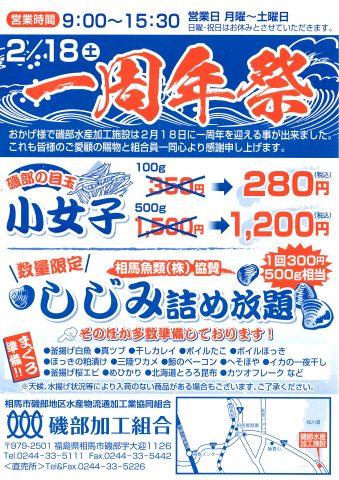 磯辺水産加工施設 一周年祭 @ 磯辺水産加工施設 | 相馬市 | 福島県 | 日本