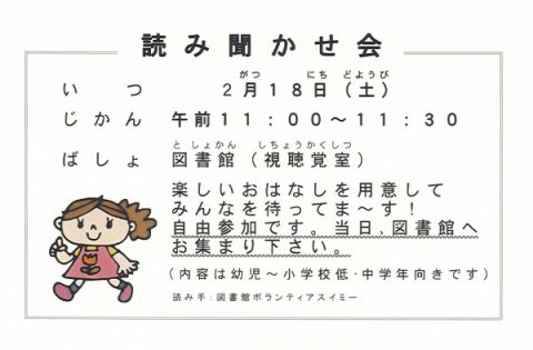 読み聞かせ会 @ 新地町図書館 視聴覚室 | 新地町 | 福島県 | 日本