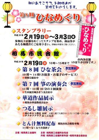 第8回 ひなめぐり @ 相馬市民会館 | 相馬市 | 福島県 | 日本