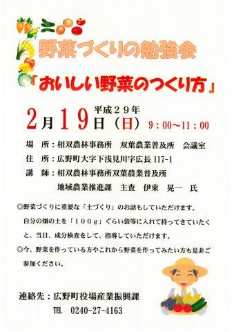 野菜づくりの勉強会 @ 相双農林事務所 双葉農業普及所 会議室 | 日本