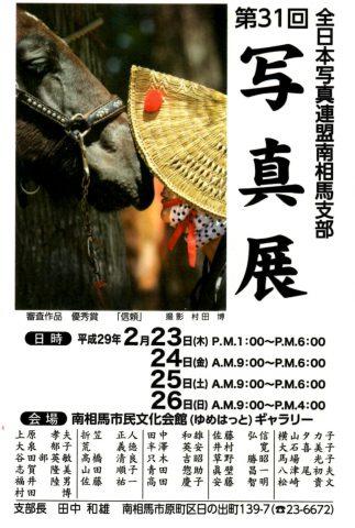全日本写真連盟南相馬支部 第31回 写真展 @ ゆめはっと ギャラリー | 南相馬市 | 福島県 | 日本