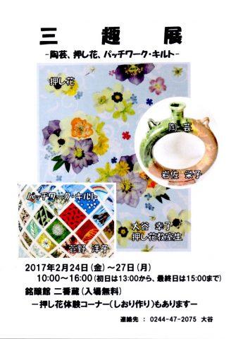 三趣展-陶芸、押し花、パッチワーク・キルト- @ 銘醸館 二番蔵 | 南相馬市 | 福島県 | 日本