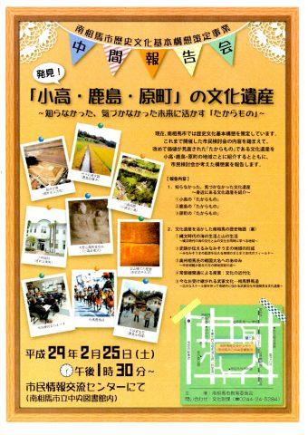 「小高・鹿島・原町」の文化遺産 @ 南相馬市民情報交流センター | 南相馬市 | 福島県 | 日本