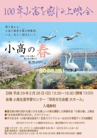 100年小高を感じる上映会 @ 小高生涯学習センター「浮舟文化会館 大ホール」 | 南相馬市 | 福島県 | 日本
