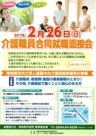 介護職員合同就職面接会 @ ホテルラフィーヌ | 南相馬市 | 福島県 | 日本