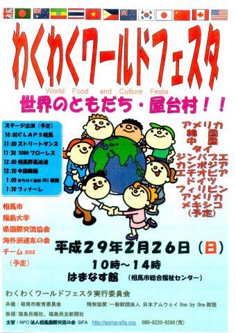 わくわくワールドフェスタ 世界のともだち・屋台村!! @ はまなす館 | 相馬市 | 福島県 | 日本