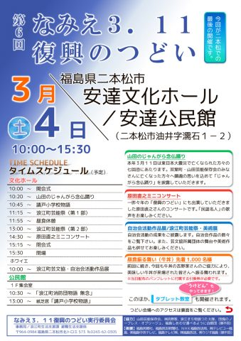 第6回 なみえ3.11復興のつどい @ 二本松市安達文化ホール・公民館 | 二本松市 | 福島県 | 日本